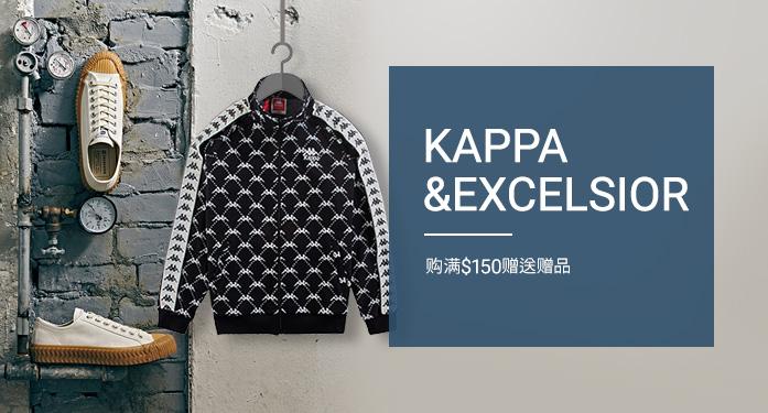 KAPPA&EXCELSIOR 新店入驻回馈活动