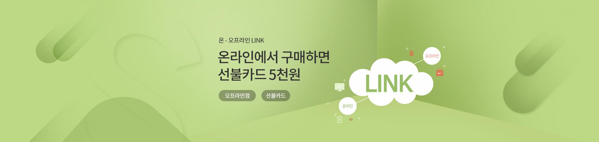 온-오프 LINK