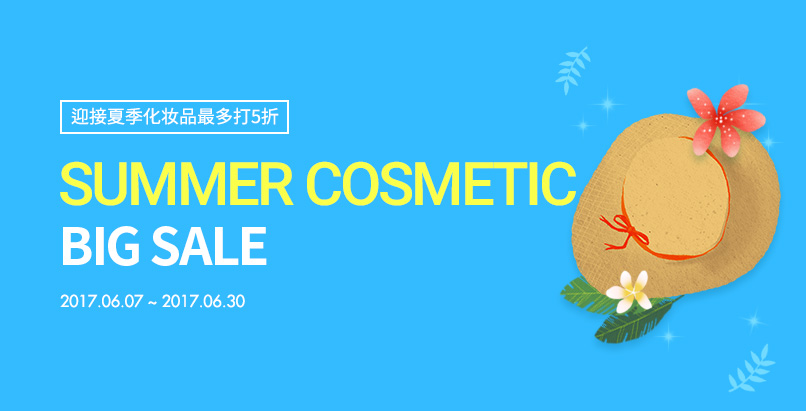 SUMMER COSMETIC BIG SALE
