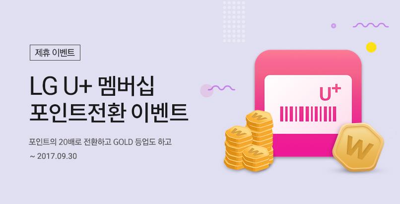 LG U+포인트전환