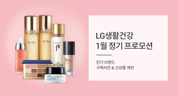 LG생활건강 1월 정기 프로모션