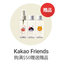 Kakao Friends 回馈活动