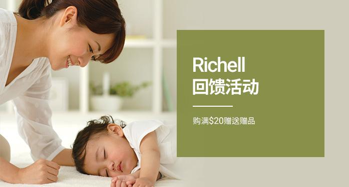 Richell 回馈活动