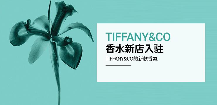 TIFFANY&CO香水 新店入驻