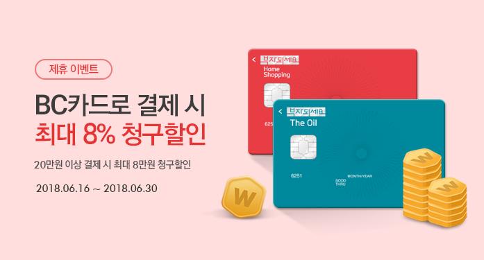 [제휴] BC카드 최대 8% 청구할인