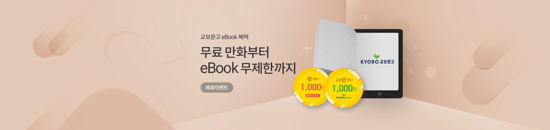 교보문고 eBook 혜택