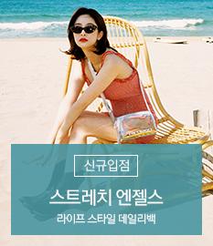 스트레치 엔젤스 신규입점