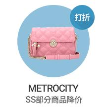 METROCITY 19SS打折活动