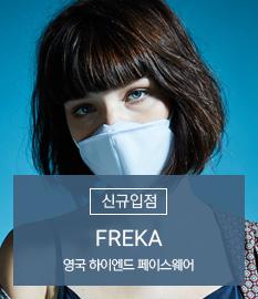 프레카 신규입점