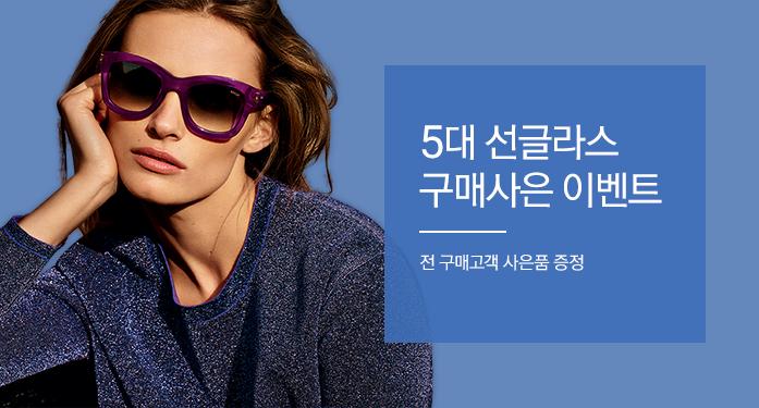 5대 선글라스 연합 구매사은 이벤트