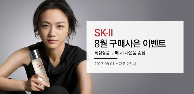 SK-II 8월 구매사은 이벤트