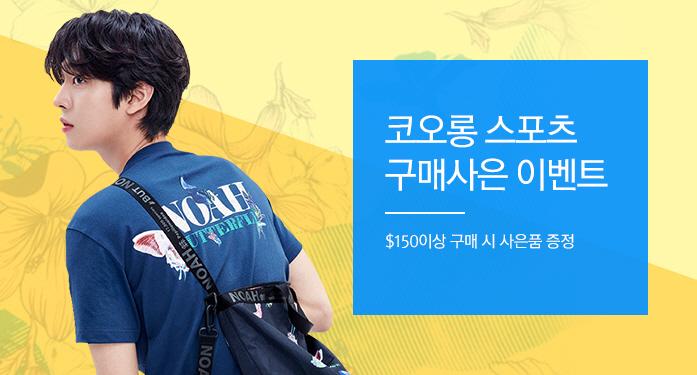 코오롱 스포츠 구매사은 이벤트