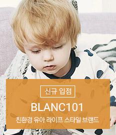 블랑101 신규입점