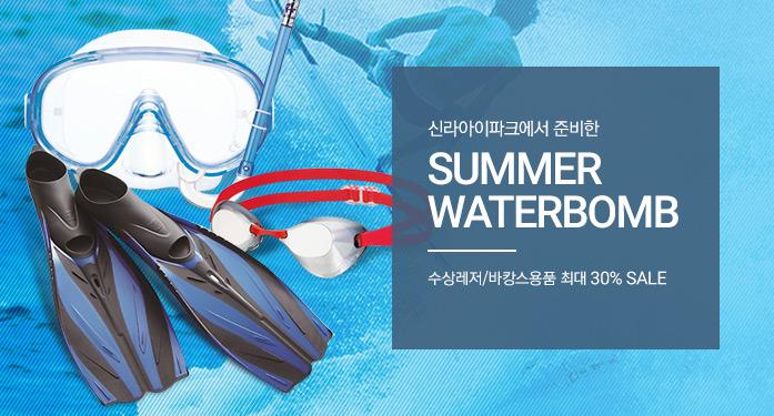 신라아이파크 SUMMER WATERBOMB