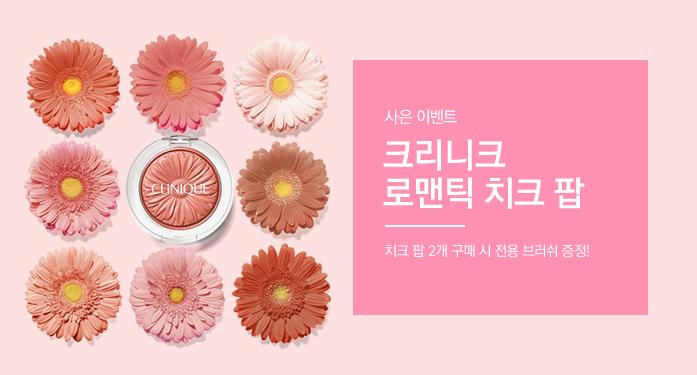 크리니크 로맨틱 치크 팝