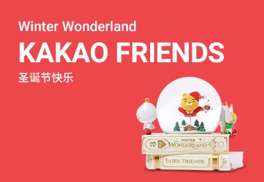 kakao friends winter wonderland