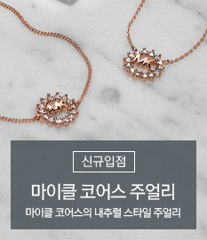 마이클 코어스 쥬얼리 신규입점