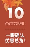 10月活动全集