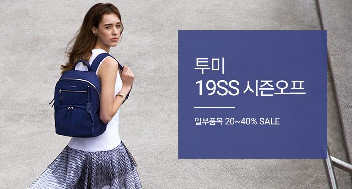 투미 19SS 시즌오프 세일