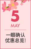 5月活动全集