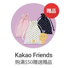 KAKAO FRIENDS 回馈活动