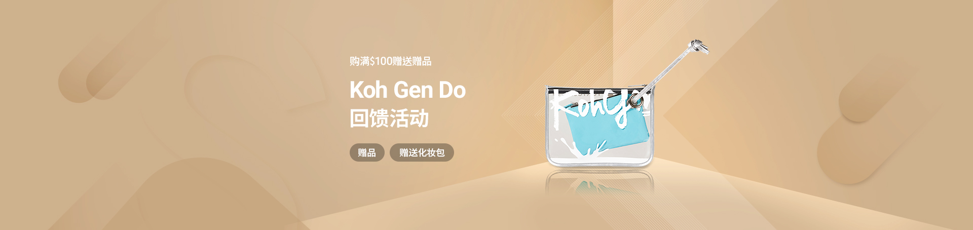 Koh Gen Do 回馈活动