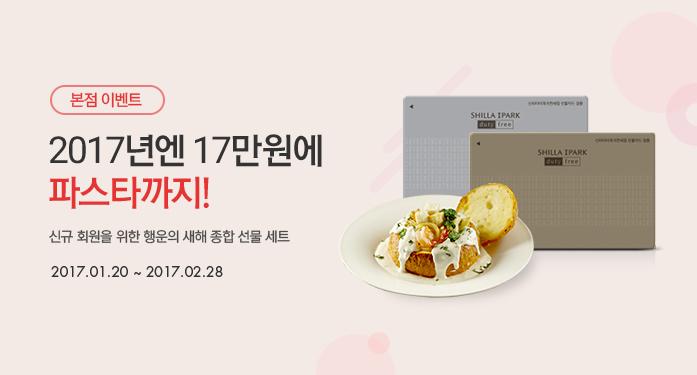 신규 고객 새해 종합 선물 세트