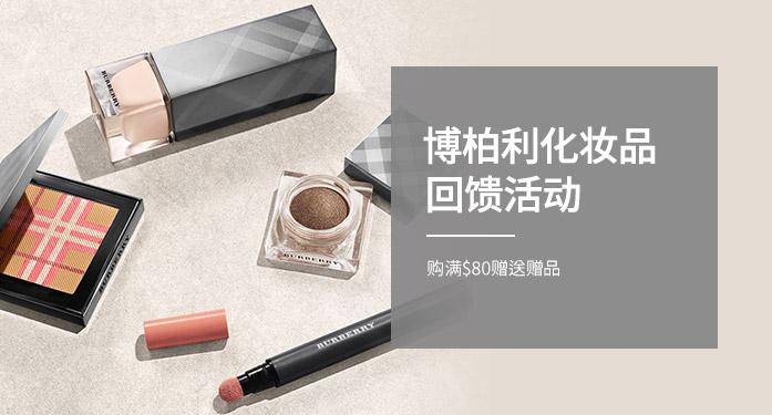 博柏利化妆品 回馈活动