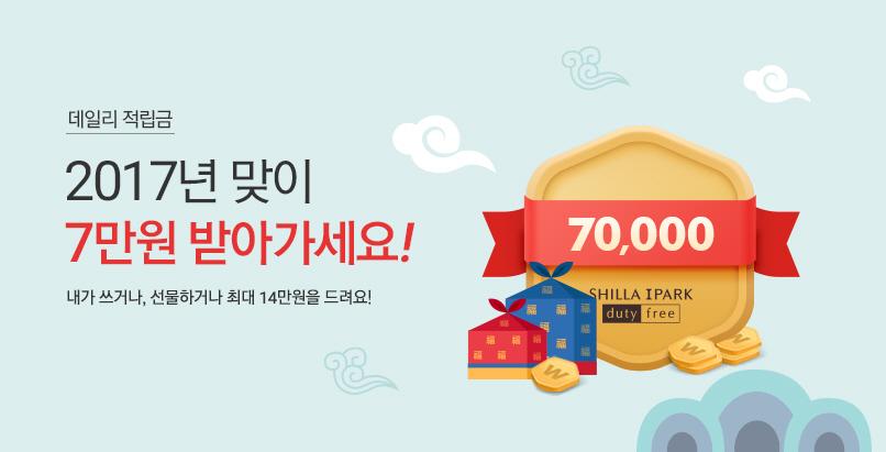 2017맞이 7만원