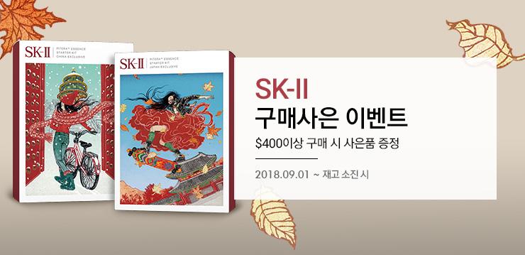 SK-II 9월 구매사은 이벤트