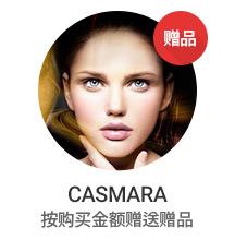 CASMARA 回馈活动
