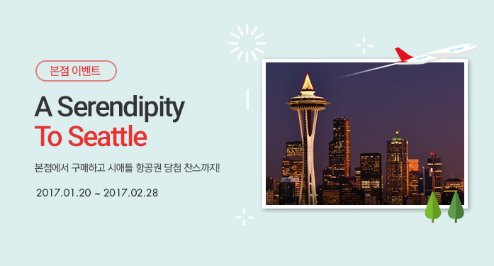 A Serendipity to Seattle