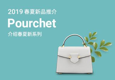 Pourchet 2019春夏新品推介