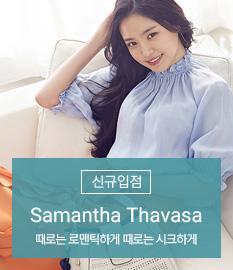 사만사타바사 신규입점