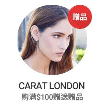 CARAT LONDON 独家回馈活动