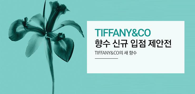 TIFFANY&CO 향수 제안전