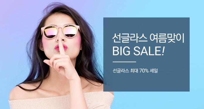 여름맞이 선글라스 BIG SALE!