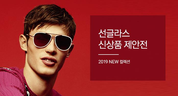 2019 선글라스 신상품 제안전