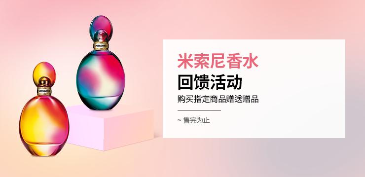 米索尼香水 回馈活动