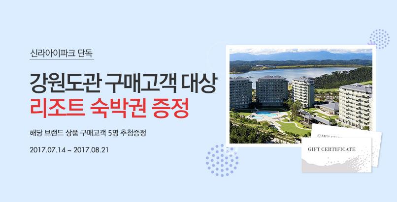 강원도관 숙박권 증정 이벤트