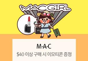 맥걸 루비의 #M.A.C Travels 프로모션