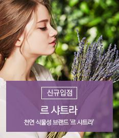 르샤트라 신규입점