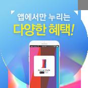11월 앱 전용 혜택