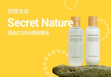 secret nature 新店入驻回馈活动