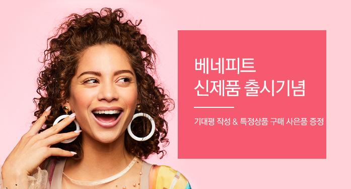 베네피트 신제품 출시 기념 기대평 & 구매사은 이벤트