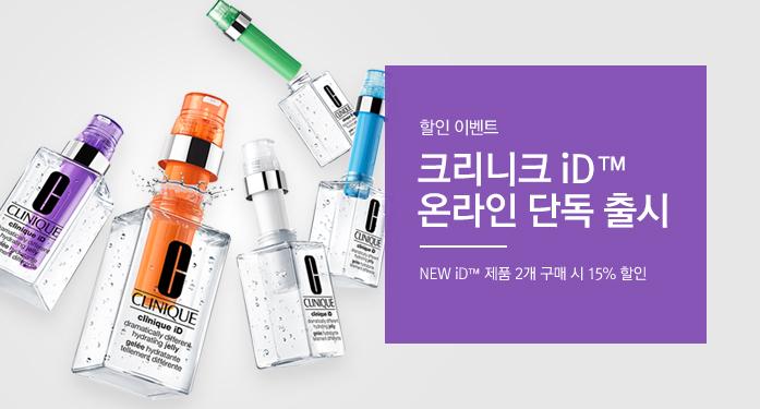NEW 크리니크 ID™ 온라인 단독 출시