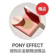 PONY EFFECT 回馈活动