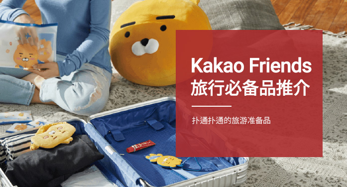 Kakao Friends 2019旅行必备品推介
