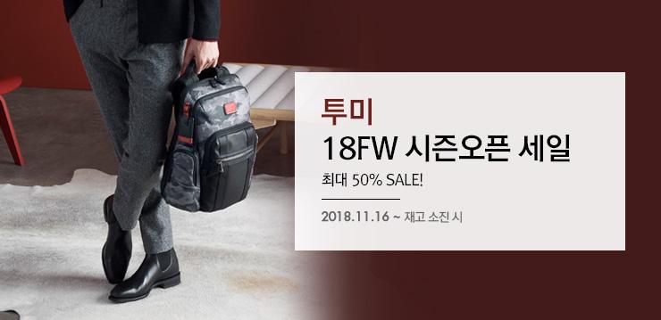 투미 18FW 시즌오프 세일
