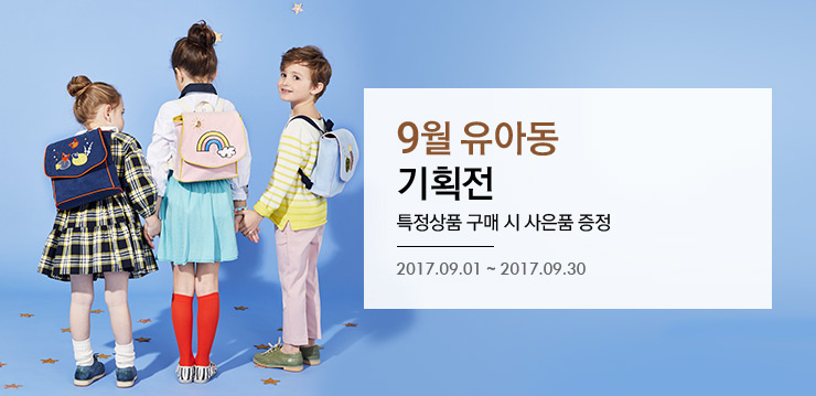 9월 유아동 구매사은 이벤트